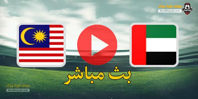 نتيجة مباراة الامارات وماليزيا اليوم 3 يونيو 2021 في تصفيات آسيا المؤهلة لكأس العالم 2022