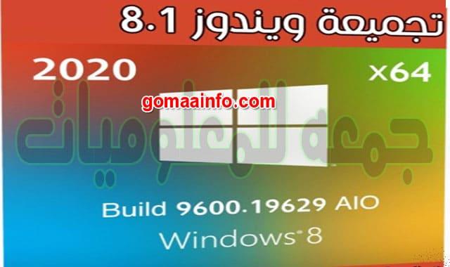 تحميل تجميعة إصدارات ويندوز 8.1 | Windows 8.1 X64 AIO 8in1 OEM | فبراير 2020