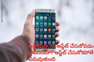 Is it essential to Update Applications? What happens if you don't? In Telugu