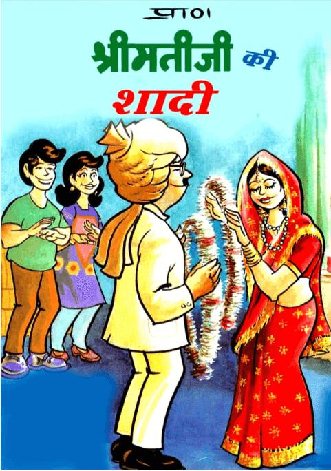 श्रीमती जी की शादी पीडीऍफ़ पुस्तक हिंदी में | ShriMati Ji Ki Shadi PDF Book In Hindi Free Download