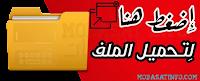 تحميل واتس اب الذهبي whatsapp gold  من ميديا فاير