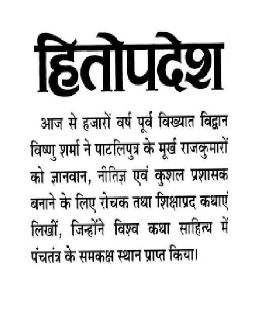 हितोपदेश की कहानियां इन हिंदी विष्णु शर्मा द्वारा पीडीऍफ़ पुस्तक | Hitopadesha Stories in Hindi By Vishnu Sharma PDF Download