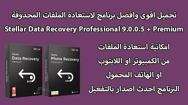 تحميل افضل برامج استعادة الملفات المفقودة Stellar Data Recovery Professional 9.0.0.5 + Premium
