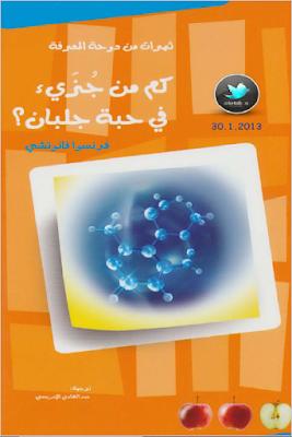 كتاب كم جزيء في حبة جلبان
