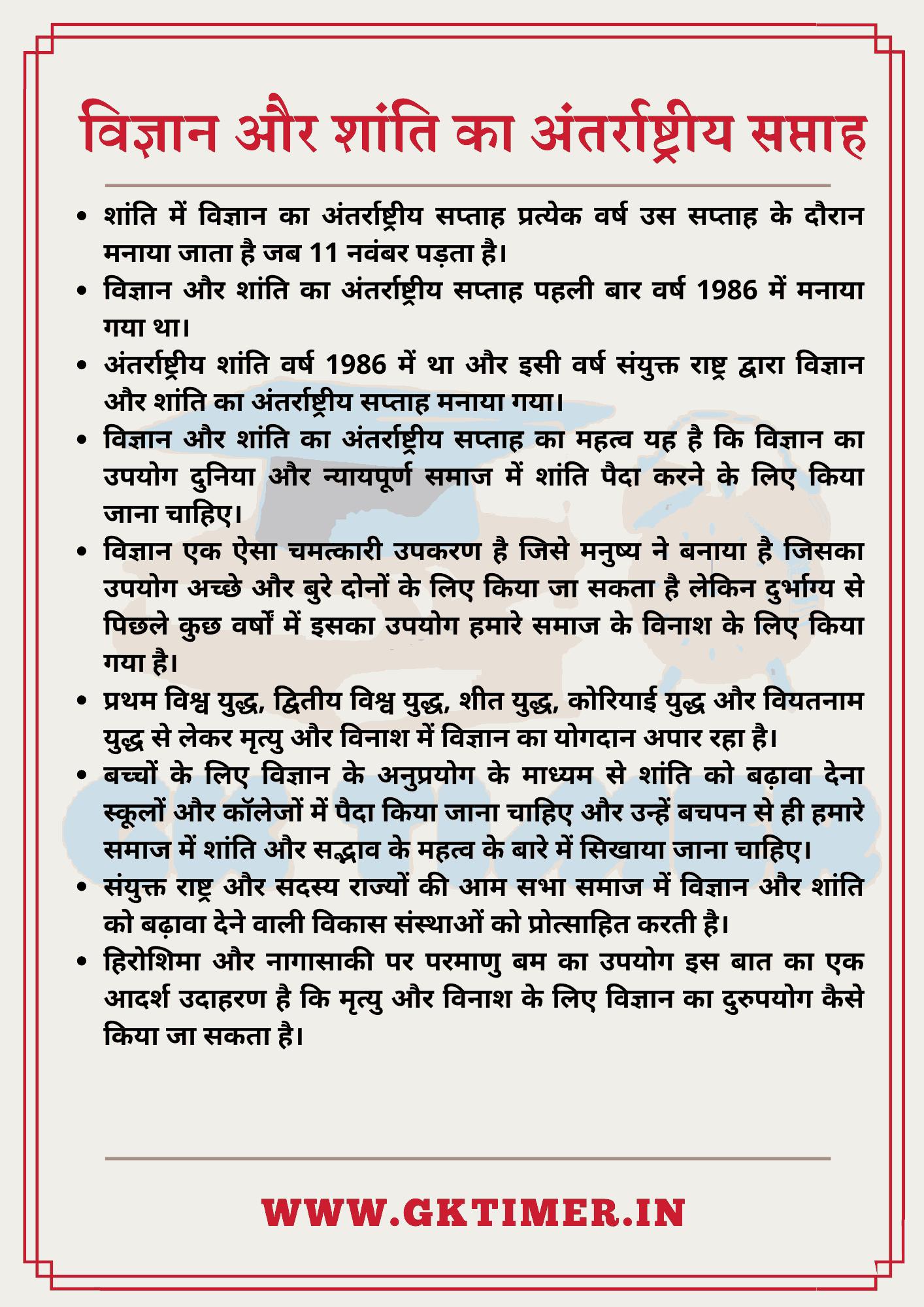 विज्ञान और शांति का अंतर्राष्ट्रीय सप्ताह पर निबंध | Essay on International Week of Science and Peace in Hindi | 10 Lines on International Week of Science and Peace in Hindi