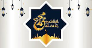 صور تهنئة بمناسبة ميلاد النبي محمد