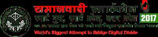 Akhilesh Yadav Samajwadi Smartphone Yojana Online Registration Booking