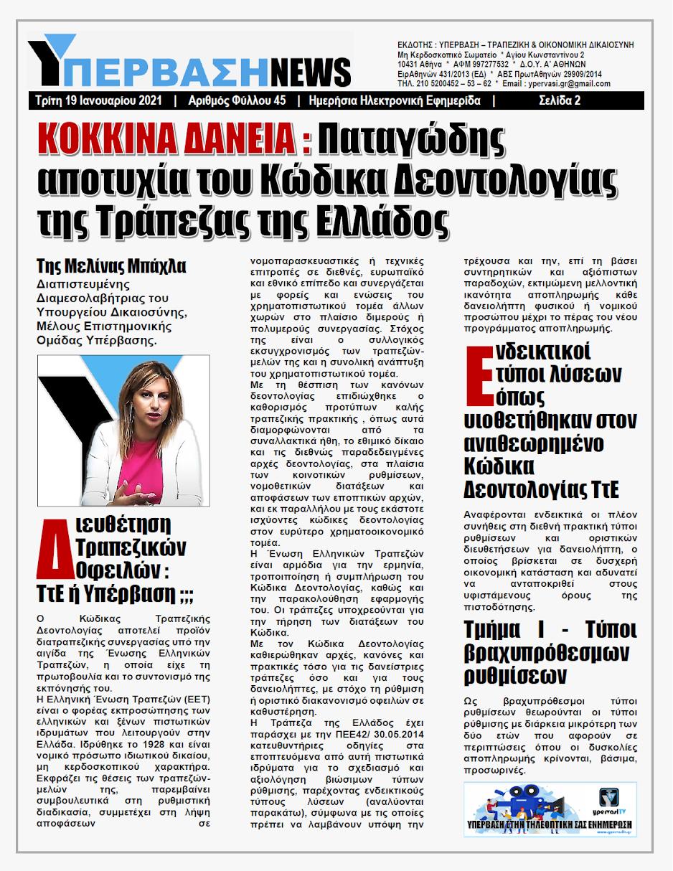 ΚΟΚΚΙΝΑ ΔΑΝΕΙΑ : Παταγώδης αποτυχία του Κώδικα Δεοντολογίας της Τράπεζας της Ελλάδος