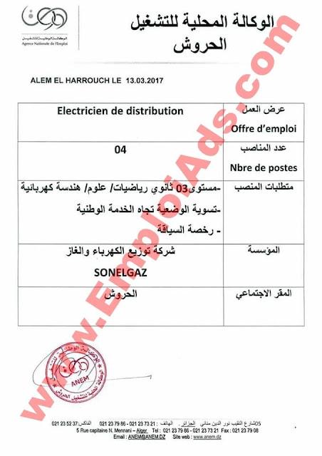 اعلان عرض عمل بشركة توزيع الكهرباء والغاز ولاية سكيكدة مارس 2017