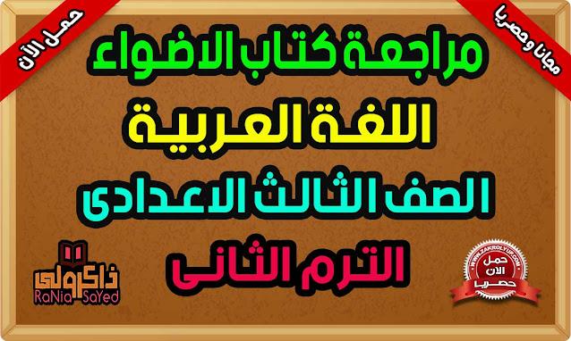 تحميل مراجعة كتاب الاضواء للصف الثالث الاعدادى الترم الثانى لغة عربية