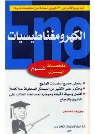 كتاب الكهرومغناطيسية ـ المؤلف شوم إيزي pdf