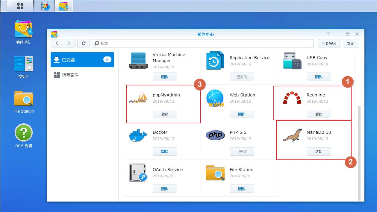 Synology NAS上手動方式在Docker上建立Redmine。並使用Postgrsql資料庫