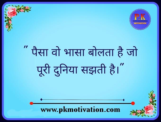 पैसा वो भासा बोलता है जो पूरी दुनिया सझती है। Motivational stories in hindi.