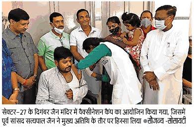 सेक्टर 27 के दिगम्बर जैन मंदिर में वैक्सीनेशन कैंप का आयोजन किया गया, जिसमें पूर्व सांसद सत्य पाल जैन ने मुख्य अतिथि के तौर पर हिस्सा लिया
