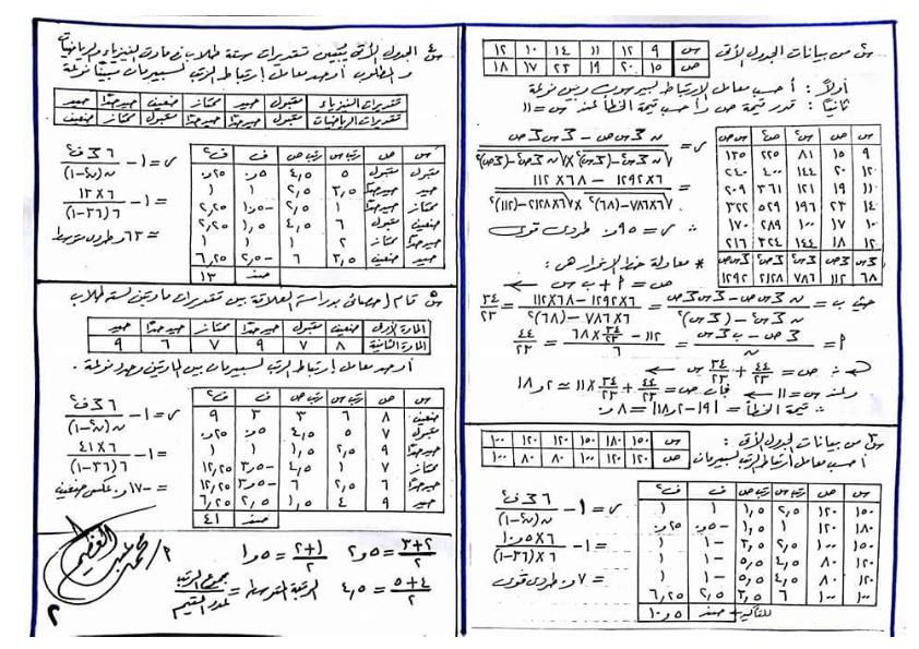 مراجعة ليلة امتحان الاحصاء للصف الثالث الثانوى 2020 بالإجابات.. مستر/ محمد عبد العظيم %25D8%25A7%25D8%25AD%25D8%25B5%25D8%25A7%25D8%25A1_003