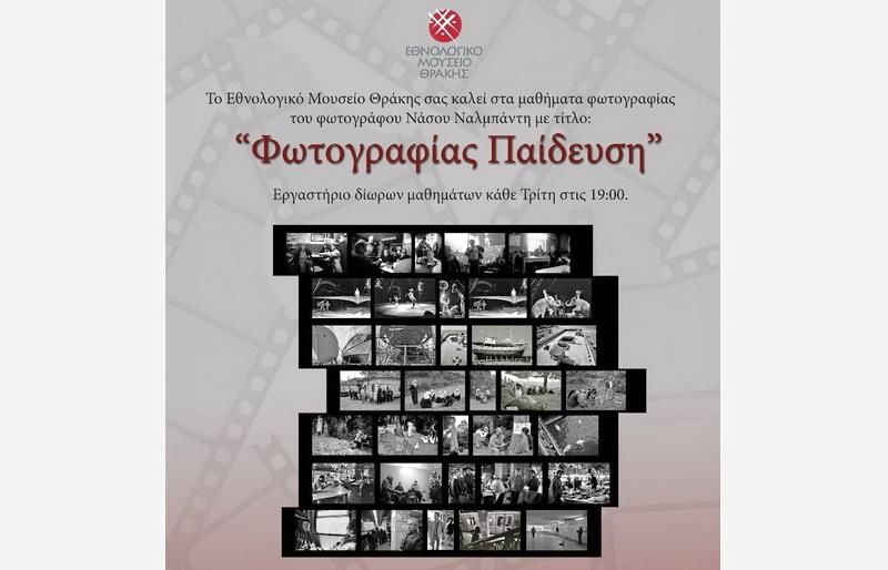 Εργαστήρι Φωτογραφίας στο Εθνολογικό Μουσείο Θράκης