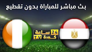 مشاهدة مباراة مصر وساحل العاج بث مباشر بتاريخ 22-11-2019 بطولة أفريقيا تحت 23 سنة