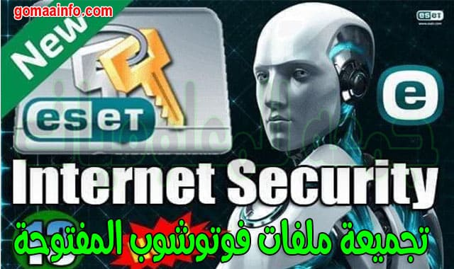 ESET Internet Security 13