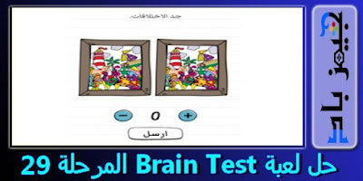 حل المستوي 29 Brain Test
