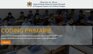 أطلقت-وزارة-التربية-الوطنية-بوابة-لتكوين-الأساتذة-في-مجال-البرمجة-للسلك-الابتدائي