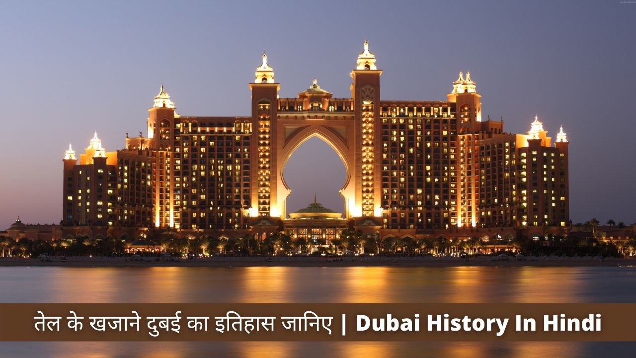 तेल के खजाने दुबई का इतिहास जानिए | Dubai History In Hindi