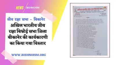 अखिल भारतीय जीव रक्षा बिश्नोई सभा जिला बीकानेर की कार्यकारिणी का किया गया विस्तार