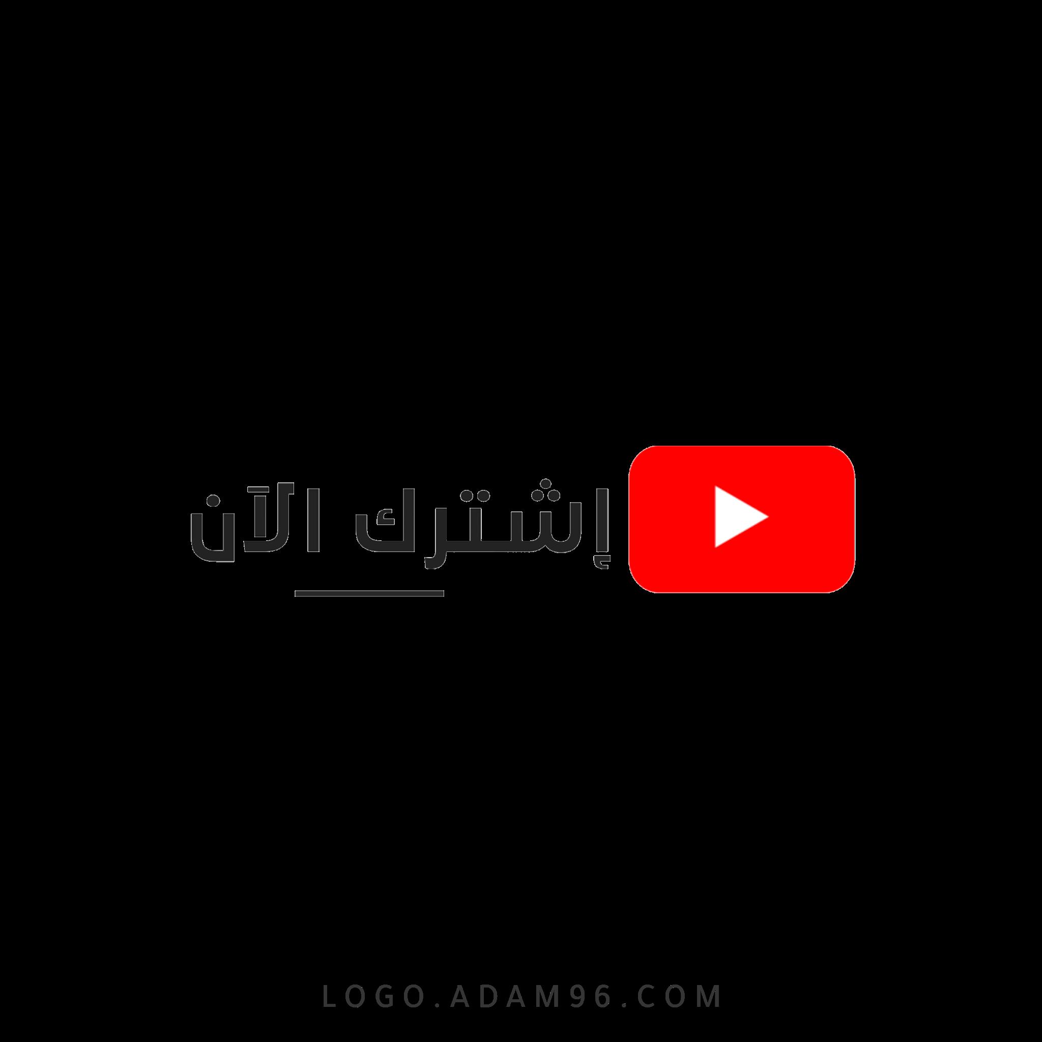 تحميل شعار اشترك الان لقنوات اليوتيوب لوجو يوتيوب بصيغة PNG