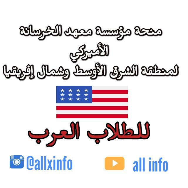 منحة مؤسسة معهد الخرسانة الأميركي لمنطقة الشرق الأوسط وشمال إفريقيا