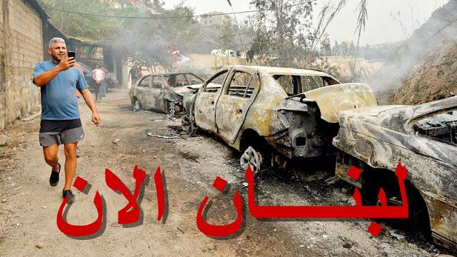 حرائق لبنان - لبنان تحتق - لبنان الان بعد اخماد الحريق