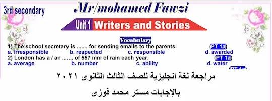 مراجعة لغة انجليزية للصف الثالث الثانوى 2021  بالإجابات مستر محمد فوزى