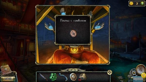 дракон отдает плитку с символом в игре тьма и пламя 3 темная сторона