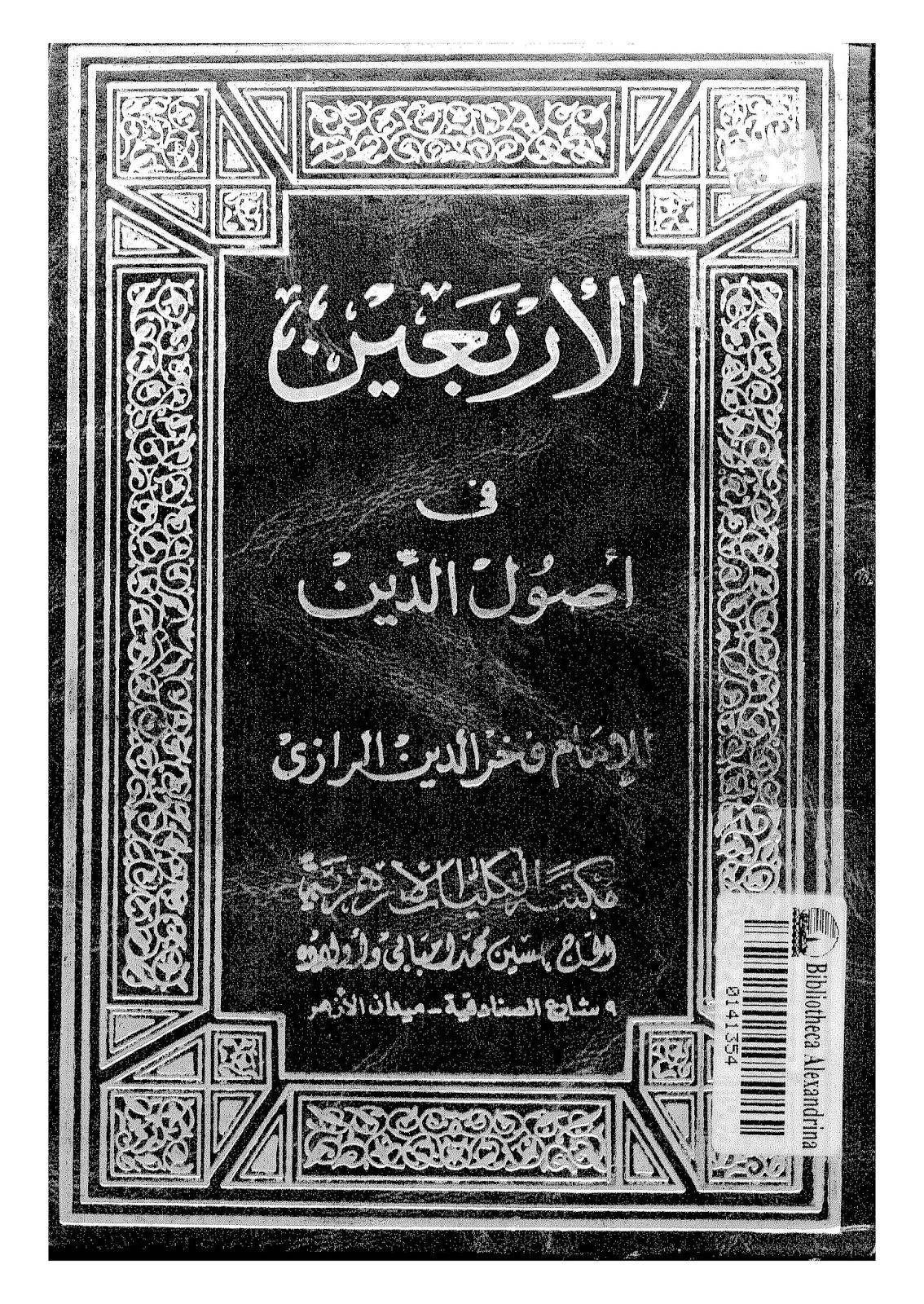 تحميل كتاب الإسلام عقيدة وشريعة محمود شلتوت pdf