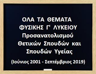 Όλα τα θέματα πανελλαδικών στη Φυσική (Ιούνιος 2001 – Σεπτ. 2019).
