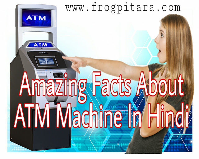 interesting facts about atm machine in hindi