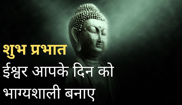 buddha good morning message in hindi