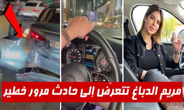 مريم الدباغ تتعرّض إلى حادث مرور خطير في دبي meriem debbagh accident doubai