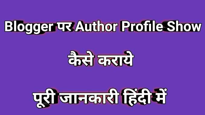 Blogger पर Author Profile Show कैसे कराये?