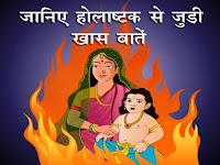 Holika-Dahan-in-2016-on-how-and-when-the-day-is-done-and-why-इस वर्ष 2016 में होलिका दहन कब और किस दिन किया जाये और क्यों