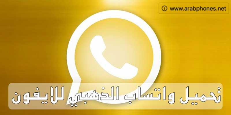 تحميل واتساب الذهبي WatusiGlod للايفون