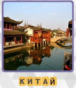 600 слов дома на воде в Китае с отражением на воде 15 уровень