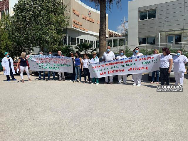 Διαμαρτυρία και στάση εργασίας των εργαζομένων στο Νοσοκομείο Άργους