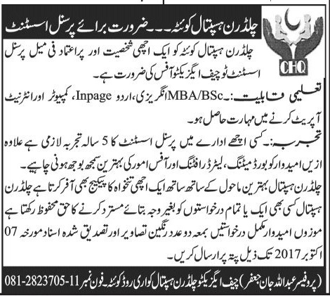 Assistant Jobs In Children Hospital Quetta 26 Sep 2017