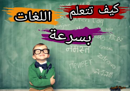 كيفية تعلم اي لغة في وقت قصير