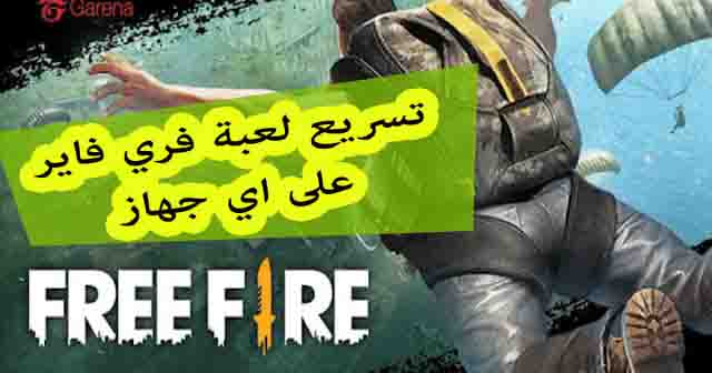 تطبيق لتسريع لعبة free fire و قل وداعا للبطئ