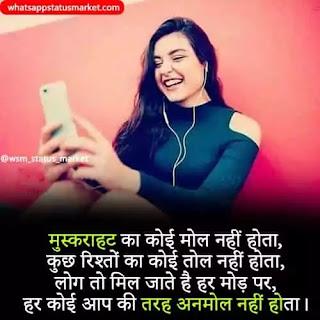 smile shayari image