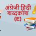 अंग्रेजी हिंदी शब्दकोश (E) - English Hindi dictionary Start With E