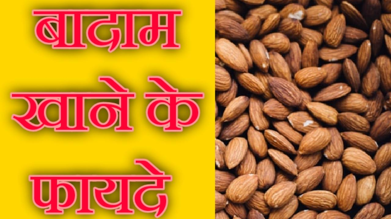 badam-ke-benefits-in-hindi
