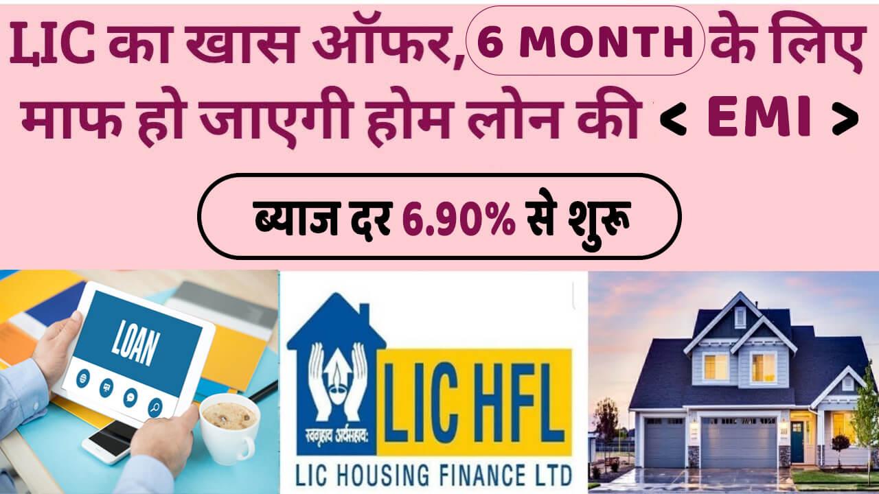 LIC home loan offer