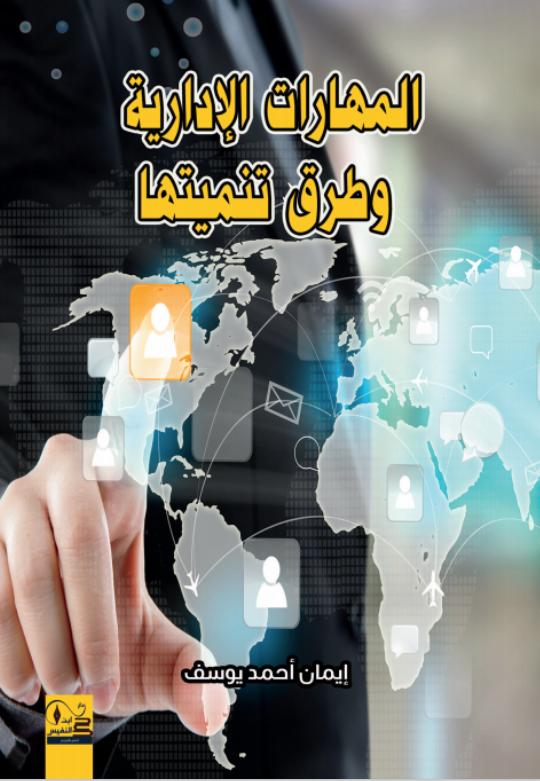كتاب المعلم علم البيئة نظام المقررات pdf
