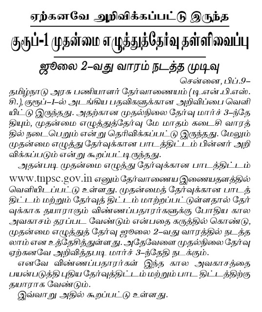 TNPSC Group 1 Main Written Exam Date - Postponed to July 2019